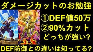 【ドッカンバトル】ダメージカット・ダメージ軽減仕様解説!DEF50万とダメージ…