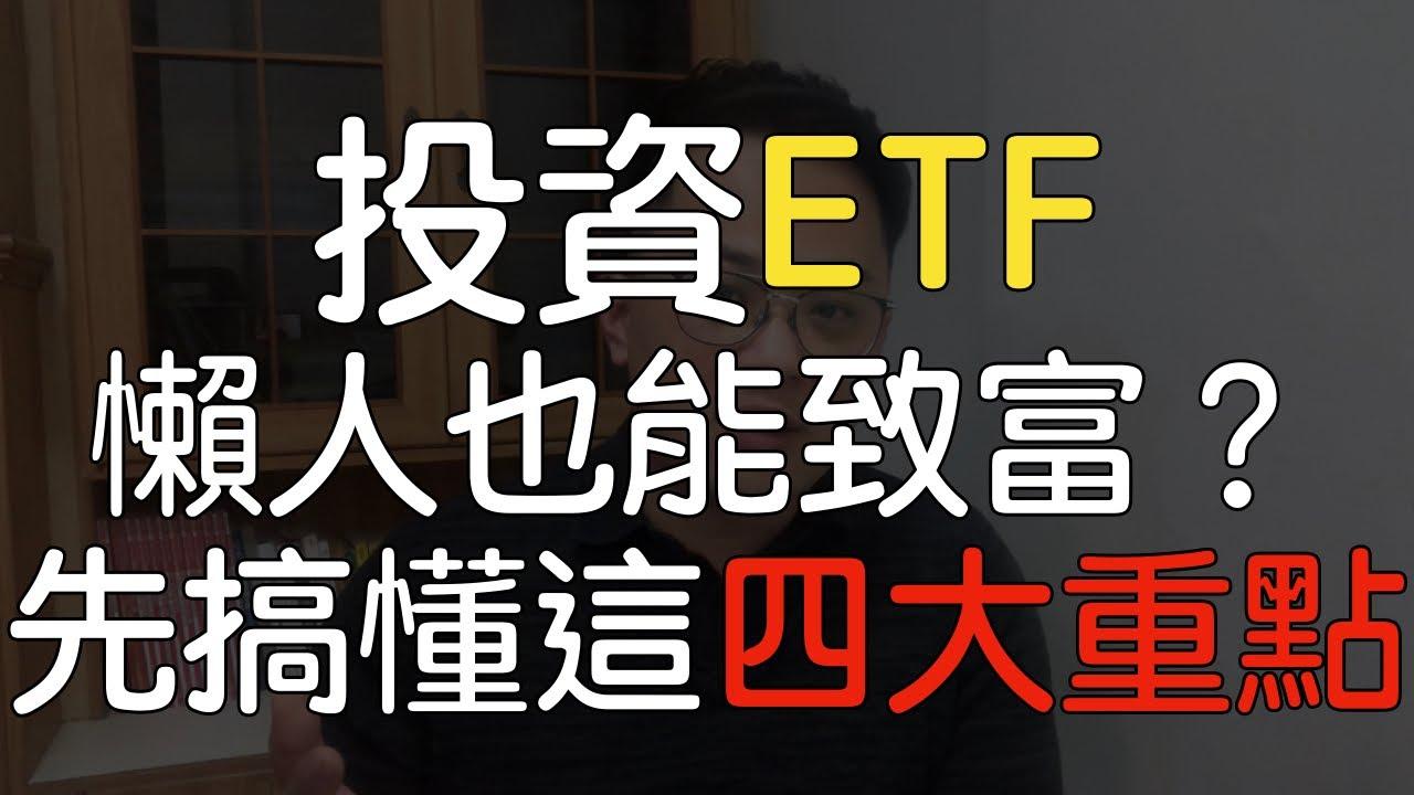  想投資ETF賺錢? 沒注意這四大重點,請勿進場!