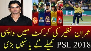 IMRAN NAZIR IS GOING TO B THE PART OF PSL 3 BIG NEWS