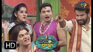 Anubhavinchu Raja | Getup Seenu | 5th May 2018 | Full Episode 11  | ETV Plus