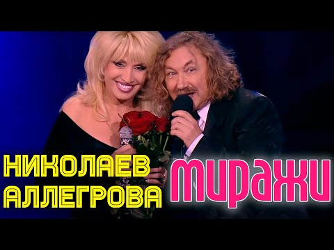 """Игорь Николаев и Ирина Аллегрова """"Миражи"""""""