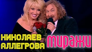 Скачать Игорь Николаев и Ирина Аллегрова Миражи