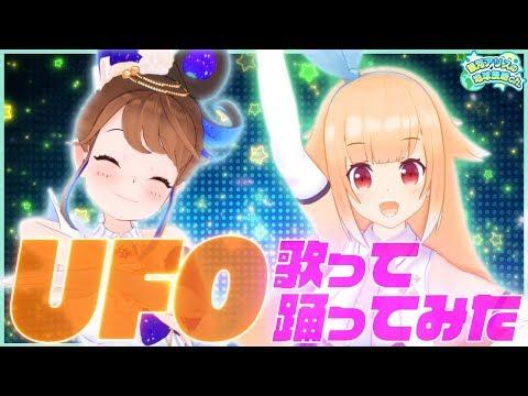 【銀河アリスVS奏天まひろ】宇宙の曲だし「UFO」(ピンク・レディー)踊ってみた!【超宇宙コラボ】