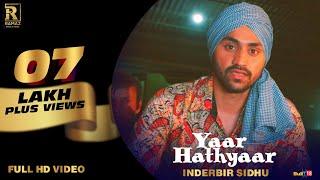 Yaar Hathyaar(Official Video) | Inderbir Sidhu | New Punjabi Songs 2019 | Ramaz Music