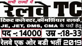 Railway Recruitment 2019//Railway New Vanacay 2019//Railway Clerk Bharti2019//Je vanacay//14000 हजार