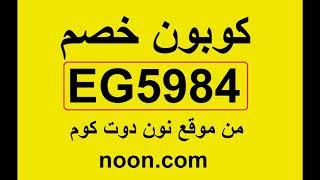 c50d8f001 كوبون خصم EG5984 من موقع نون دوت كوم للحصول على الخصم من مصر ...
