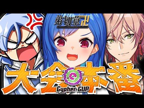 【APEX】Cypher CUP祭🎉大会本番!#弟切草卍【西園チグサ/にじさんじ】