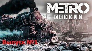 Metro Exodus- Глава№ 1. Знакомство с игрой.