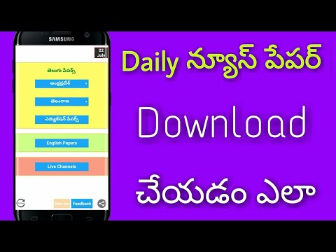 How To Download Telugu News Papers Daily PDF format || Kadiri Android Boys  || by juber
