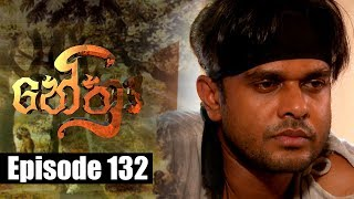 Nethra - නේත්‍රා Episode 132 | 21 - 09 - 2018 | SIYATHA TV Thumbnail