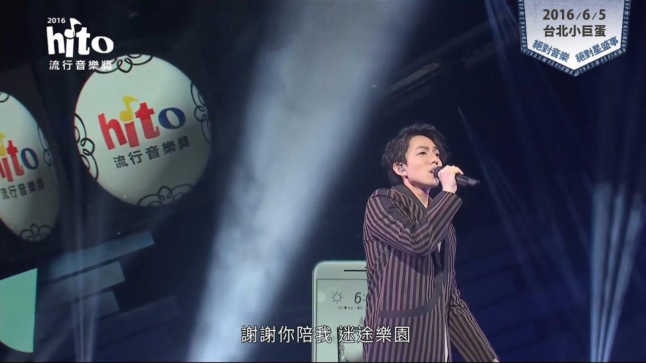 2016hito流行音樂獎精彩回顧-Part5 - YouTube