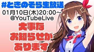 [LIVE] 【1/10 20:00~】2019年初生放送で大事なお知らせをします!【絶対観てね!】