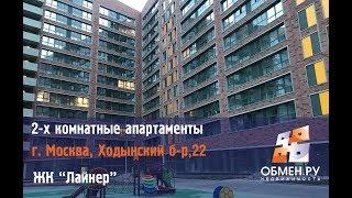 Смотреть видео АПАРТАМЕНТЫ В ДОМЕ БИЗНЕС-КЛАССА ЖК