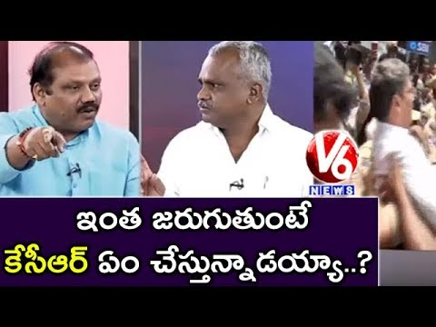 TRS Vs Opposition Leaders Over TS Inter Results Issue | V6 News