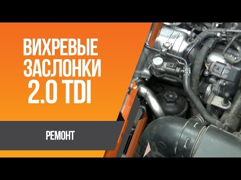 Фото к видео: Volkswagen Passat B6 2.0 TDI CBAB - ремонт вихревых заслонок