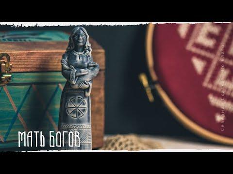 Лада – мать славянских Богов и Богинь | знаки и символы