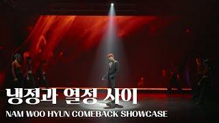 [Highlight] 남우현(NAM WOO HYUN) - 냉정과 열정 사이 @ 4th Mini Album […