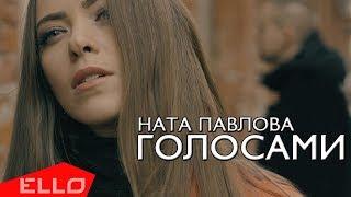 Ната Павлова - Голосами / ELLO UP^ /