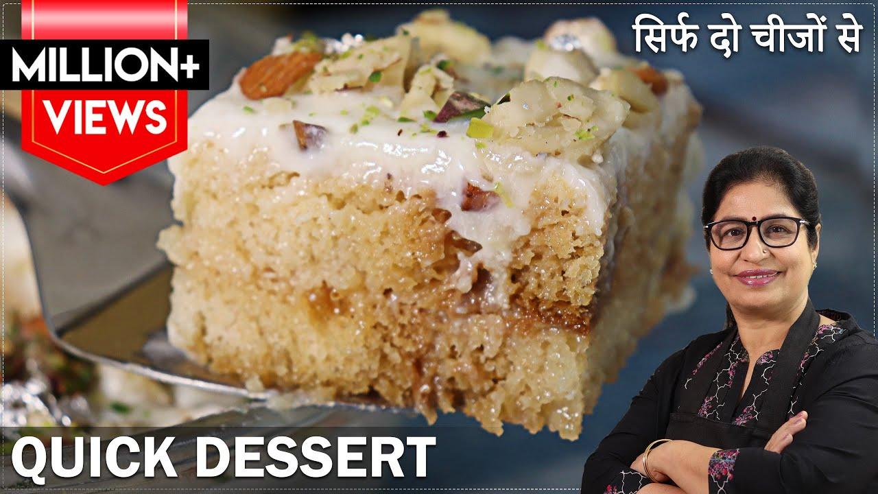 सिर्फ 10 min मे 3 कप दूध से l न केक,न क्रीम,न मिल्क पाउडर l बाजार जैसी मिठाई l Delicious Pudding