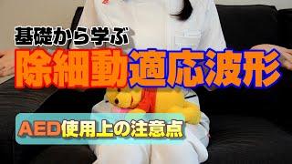除細動とは?AED ICD 除細動適応波形を看護師が解説します