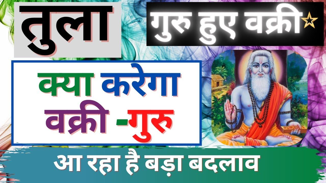 Tula Rashi Per Vakri Guru Ka Prabhav   तुला राशि पर वक्री गुरु का प्रभाव   क्या करेगा वक्री गुरु