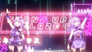 【歌ってみた】Stand up! Blaze up! /アイマリン(CV.内田彩) ‐ Covered by 朝ノ瑠璃&朝ノ茜【 #アイマリンVTuberうたつなぎ 】