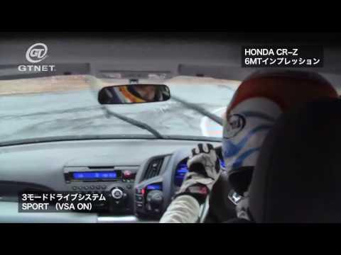 HONDA CR-Z 青木孝行サーキットインプレッション