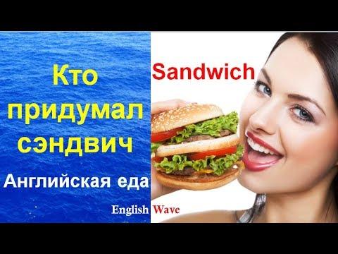 Сэндвич. Как граф Сэндвич придумал сэндвич.  Английский язык. Английские традиции. Meals