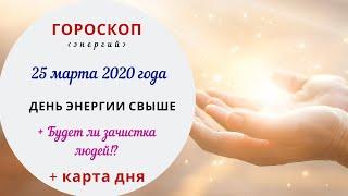 День энергии свыше | Гороскоп | 25 марта 2020 (Ср)