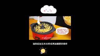 가정용 팝콘 기계 뻥튀기 쌀 튀밥 만들기 아이 간식