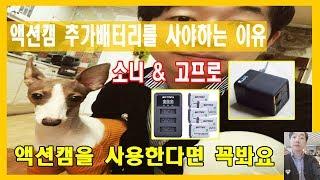 액션캠 추가배터리를 꼭 사야하는 이유 feat. 소니x…