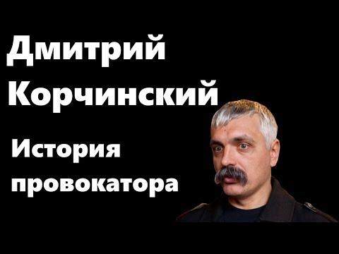 Дмитрий Корчинский -