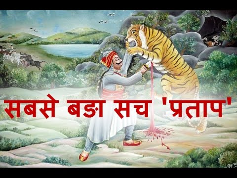 maharana pratap history �������������� ����������� chittorgarh