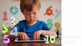 Урок 11 Математика 1 клас. Число та цифра 3