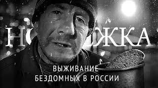 Ночлежка. Фильм о людях, которые оказались на улице, и тех, кто им помогает