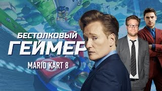 Бестолковый геймер. Mario Kart 8, Сет Роген и Зак Эфрон русская озвучка Clueless Gamer