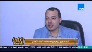 مساء القاهرة - مثال مشرف لشاب مصري يبيع ميراثه لإنشاء