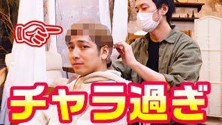 美容室で東京1チャラい髪型にして下さいと頼んだ結果…