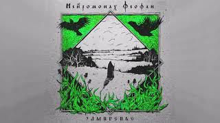 Нейромонах Феофан — Замиренье (feat. Drummatix) | Neuromonakh Feofan