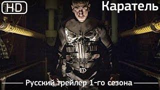Каратель (сериал 2017 – ...) Русский трейлер