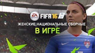 Женские команды теперь есть в FIFA 16