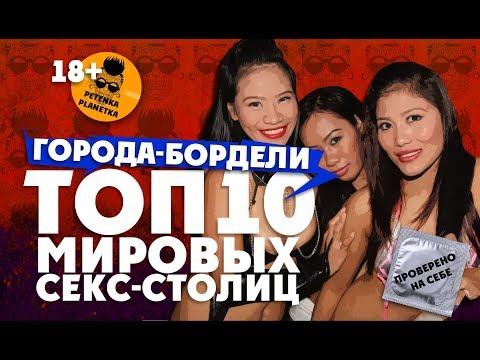 ГОРОДА-БОРДЕЛИ: ТОП10 секс-столиц мира. Гавана, Эфиопия, Колумбия, Филиппины и другие