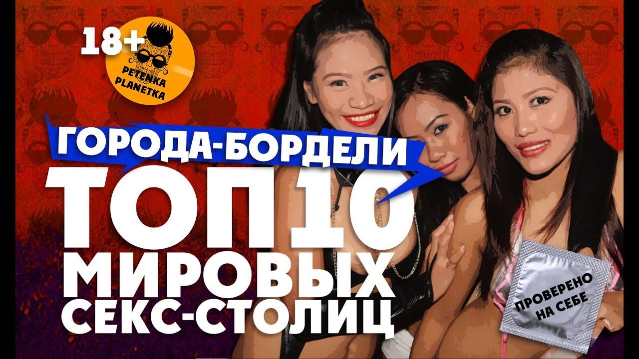 ГОРОДА-БОРДЕЛИ: ТОП10 ****-столиц мира. Гавана, Эфиопия, Колумбия, Филиппины и другие