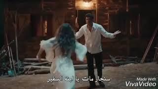 الحب يأذي مقطع قصير من مسلسل ابنة السفير  - ناره وسنجار