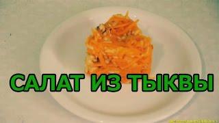 Вкусный салат из тыквы.Рецепт салата из тыквы.