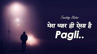 Mera Pyar || New Sad Status 2020 || New Whatsapp Status 2020 || Rahul Aashiqui Wala
