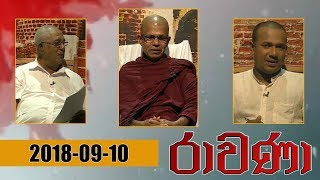 RAVANA - රාවණා  | 10 - 09 - 2018 | SIYATHA TV Thumbnail