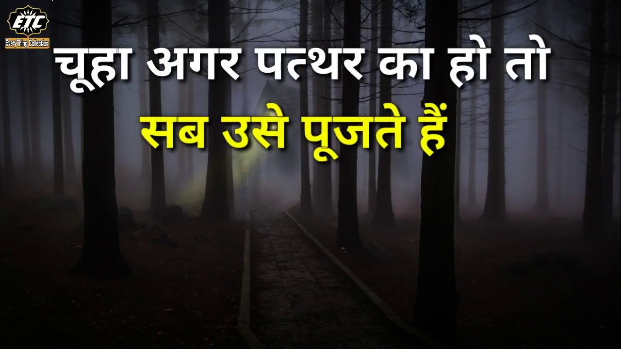 Best Emotional Lines On Life Heart Touching Quotes Hindi
