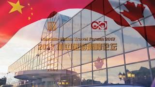 20171124 Canada China Tourism Forum Highlight Video RC2