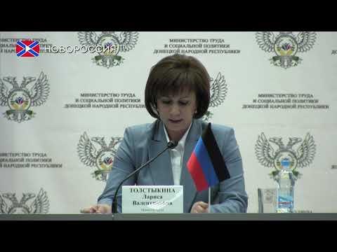 В Донецке прошло заседание коллегии Министерства труда и социальной политики ДНР